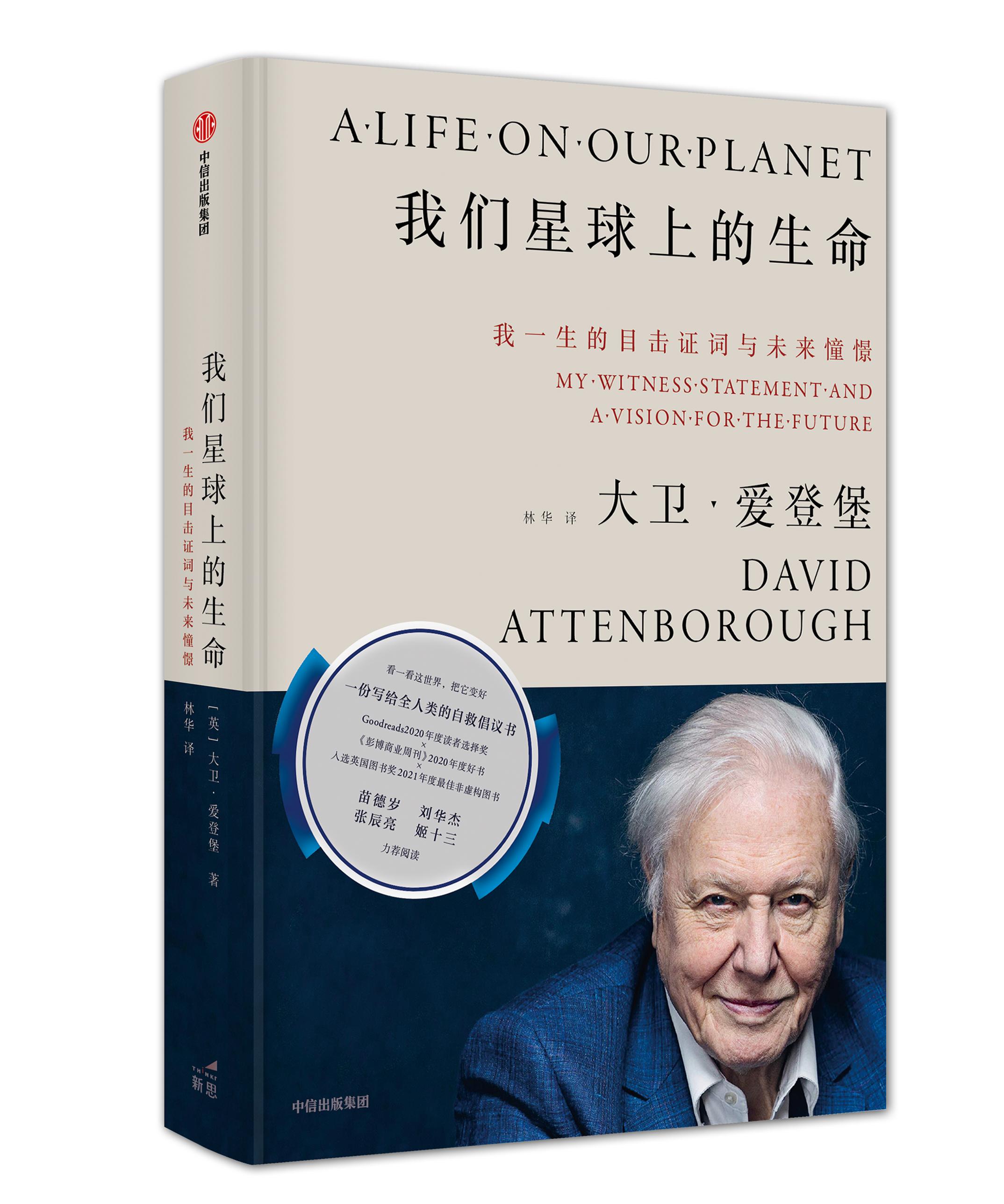 我们星球上的生命 : 我一生的目击证词与未来憧憬